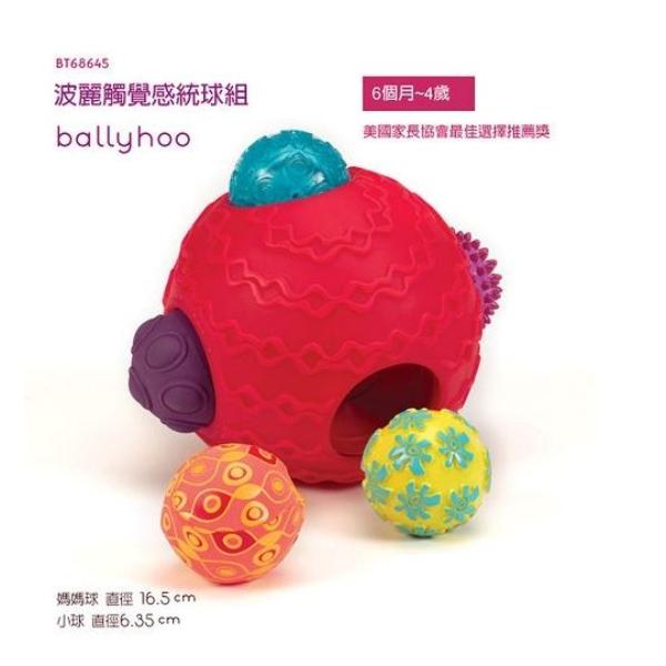 【美國 B.Toys 感統玩具】波麗觸覺感統球組 BX1153Z