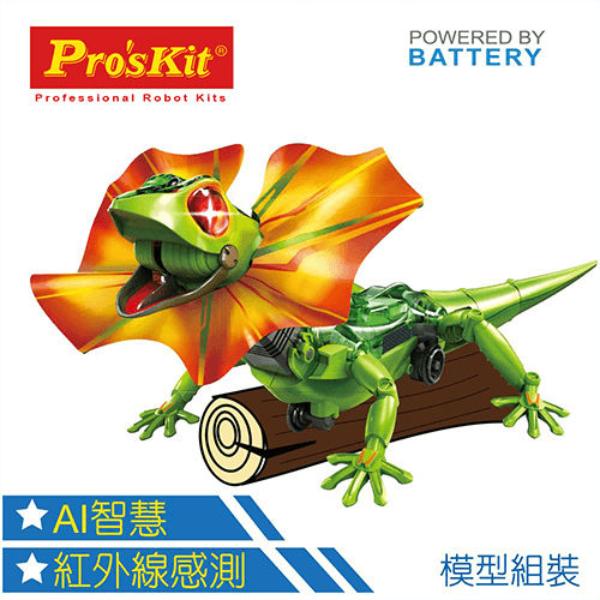 【寶工 ProsKit 科學玩具】AI智能傘蜥蜴 GE-892
