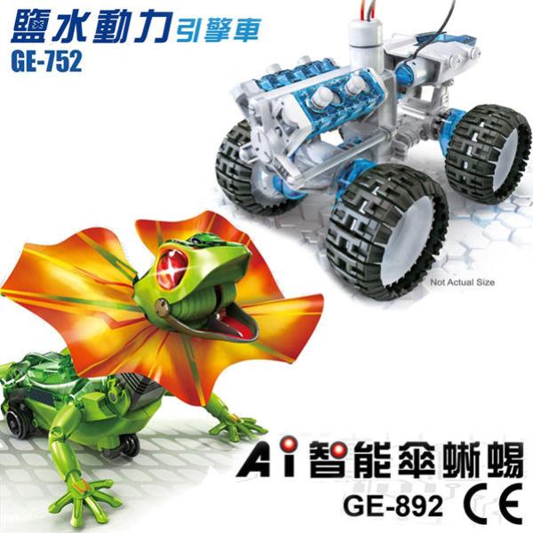 【寶工 ProsKit 科學玩具】AI智能傘蜥蜴+鹽水動力引擎車