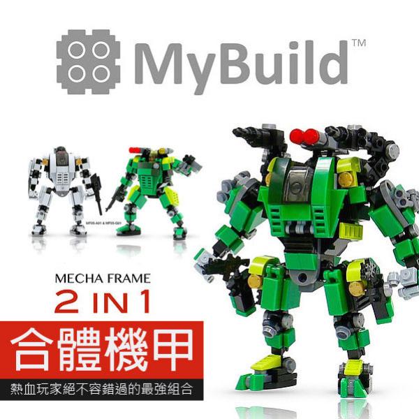 【MyBuild 積木】MIT首創設計 機甲戰隊MF5 合體機甲B (灰+綠)