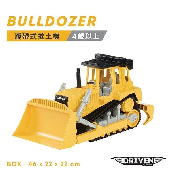【美國 B.Toys 感統玩具】履帶式推土機_Driven系列