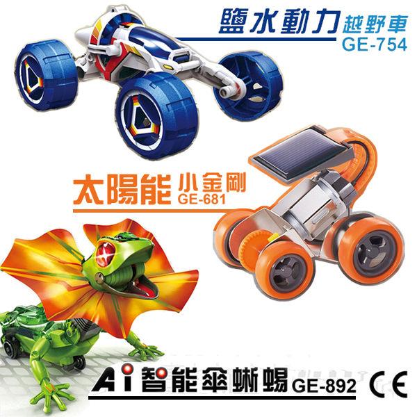 【寶工 ProsKit】AI智能傘蜥蜴+鹽水動力越野車+太陽能小金剛 GE-892/GE-754/GE-681