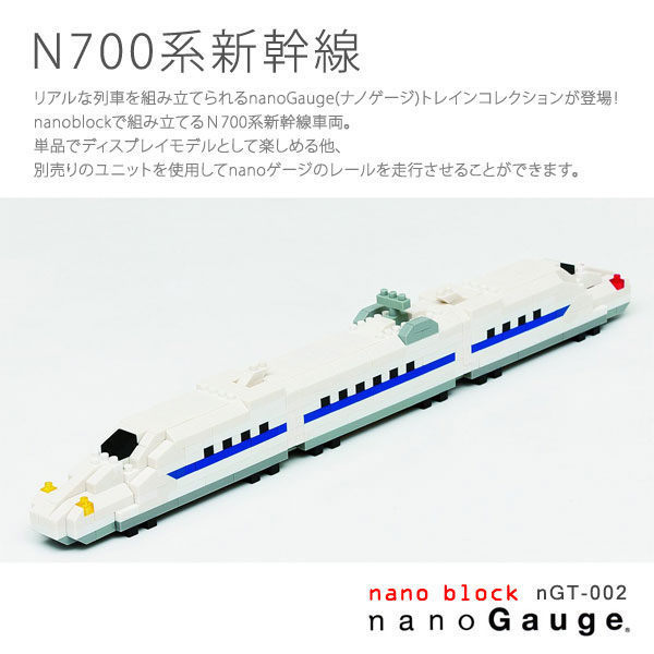 Nanoblock迷你積木 nanoGauge 列車收藏 N700系新幹線