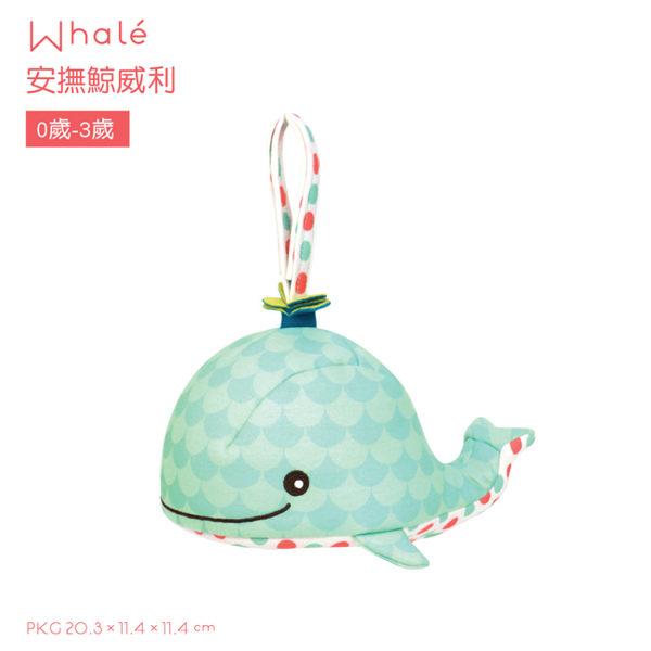 【美國 B.Toys 感統玩具】安撫鯨威利 BX1457Z