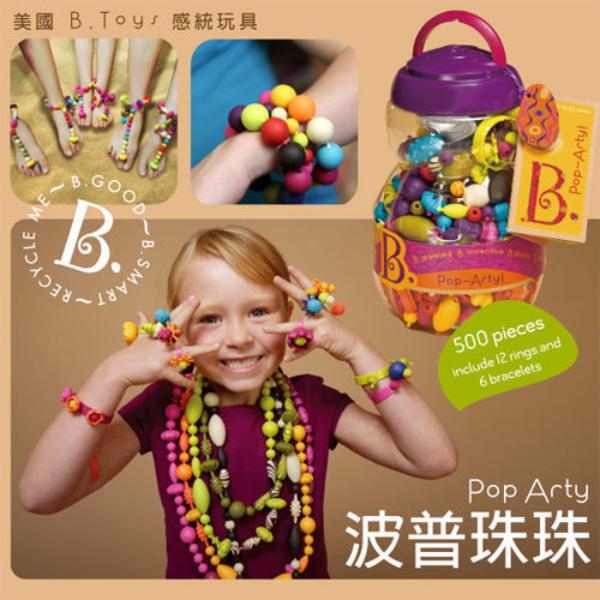 【美國 B.Toys 感統玩具】波普珠珠(500pcs)